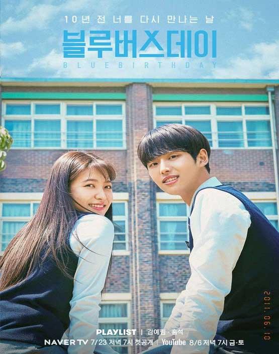دانلود سریال کره ای تولد آبی ۲۰۲۱ Blue Birthday