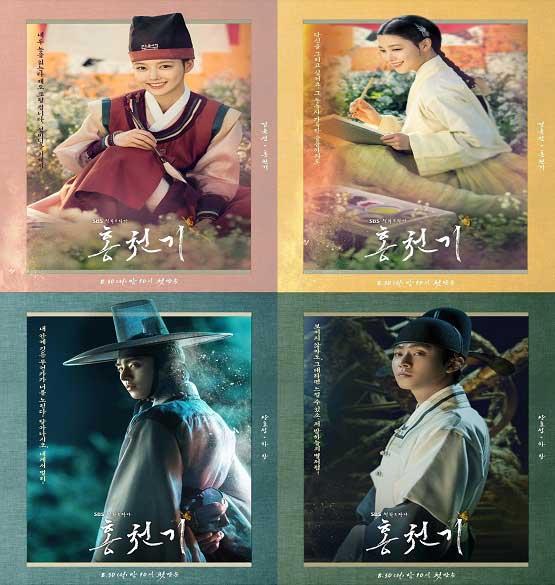 دانلود سریال کره ای آسمان سرخ ۲۰۲۱