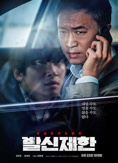 دانلود فیلم کره ای ضربه ی سخت Hard Hit 2021 دوبله فارسی + زیرنویس فارسی