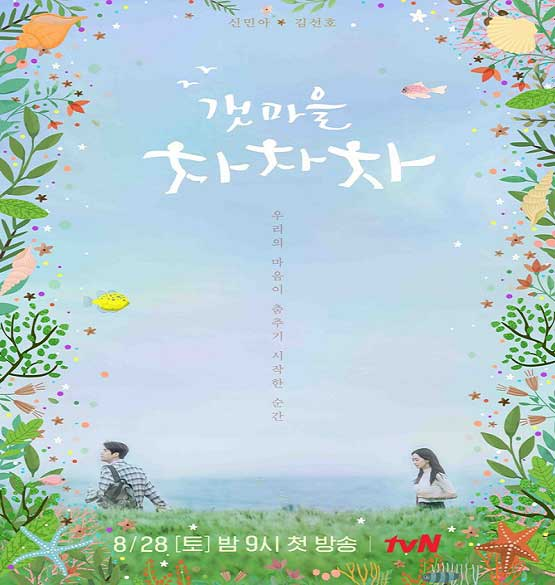 دانلود سریال کره ای زادگاه چاچاچا - دهکده ساحلی چاچاچا  Hometown Cha Cha Cha 2021