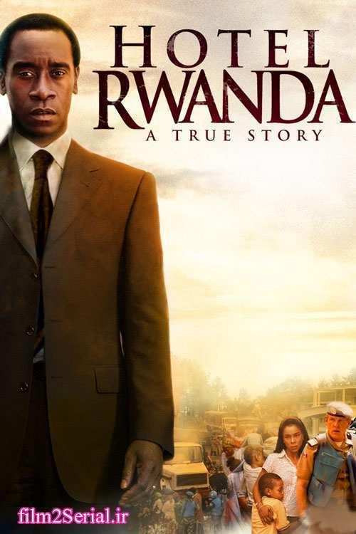 دانلود فیلم هتل روآندا دوبله فارسی Hotel Rwanda 2004