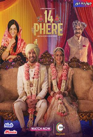 دانلود هندی فیلم چهارده دور زیرنویس فارسی ۱۴ Phere 2021