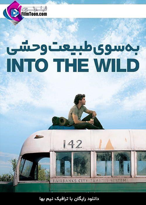 دانلود فیلم به سوی طبیعت وحشی  Into the Wild 2007 دوبله فارسی + زیرنویس فارسی