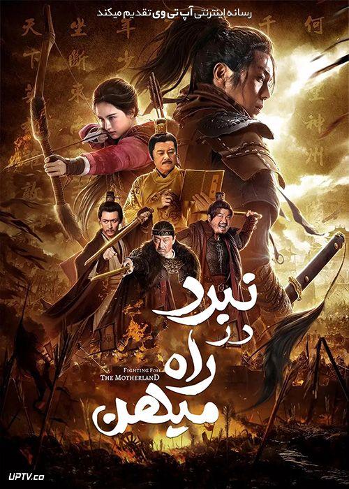 دانلود فیلم نبرد در راه میهن Fighting for the Motherland 2020 دوبله فارسی + زیرنویس فارسی
