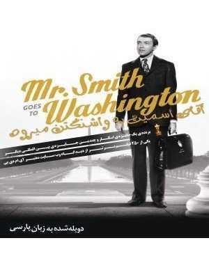 دانلود فیلم Mr. Smith Goes to Washington 1939 دوبله فارسی