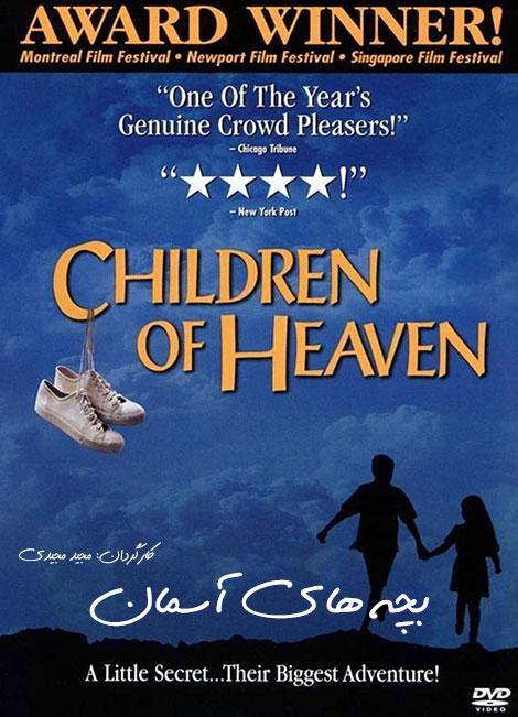 دانلود رایگان فیلم ایرانی بچه های آسمان