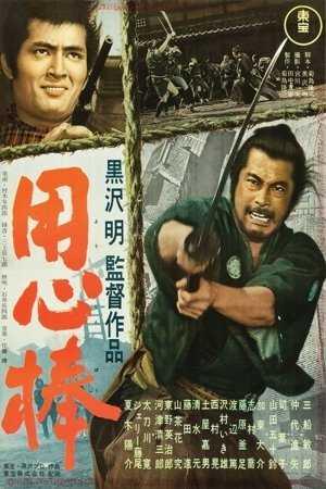 دانلود فیلم Yojimbo 1961 دوبله فارسی