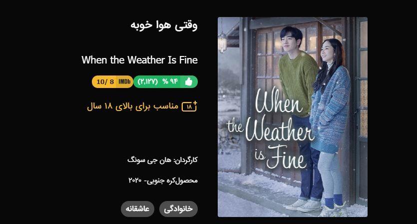 تماشای آنلاین سریال وقتی هوا خوبه در فیلیمو