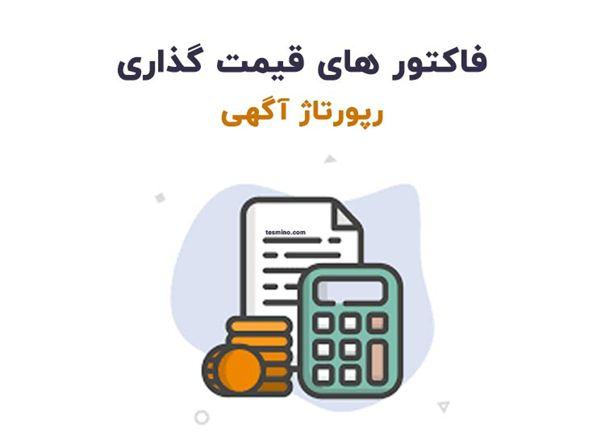 معیارهای انتخاب سایت برای انتشار رپورتاژ آگهی ارزان